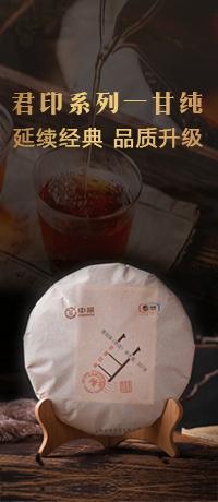 中茶 君印甘纯