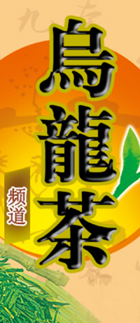 乌龙茶频道