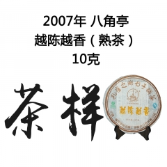 茶窝网试饮装 (茶样)2007年八角亭 越陈越香 熟茶 10克