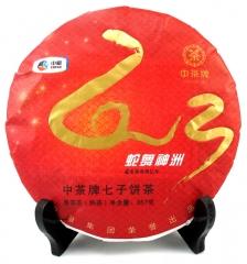 2013年中茶 蛇年生肖纪念饼(蛇舞神洲)普洱熟茶 357克/饼