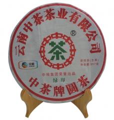 2013年中茶 绿印 普洱生茶 357克/饼