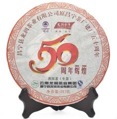 2008年龙润茶 昌宁建厂50周年 普洱生茶 357克/饼