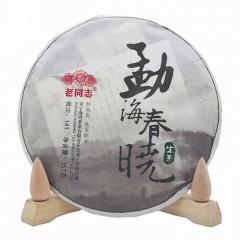 2014年老同志 勐海春晓 生茶 357克
