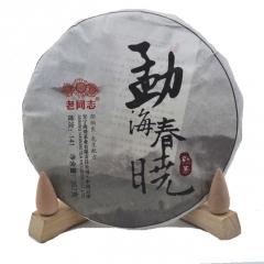 2014年老同志 勐海春晓 普洱熟茶 357克/饼
