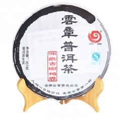 2014年云章 冰岛古树地界 生茶 357克/饼