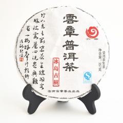 2014年云章 冰岛古树 生茶 357克/饼