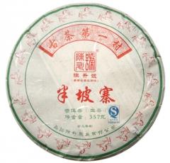 2014年陈升号 半坡寨 生茶 357克/饼