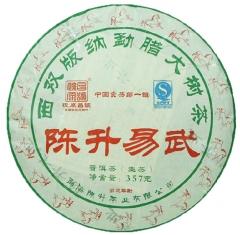 2014年陈升号 陈升易武 普洱生茶 357克/饼