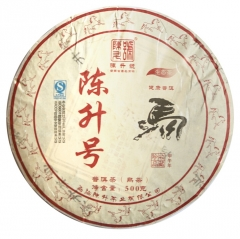 2014年陈升号 马饼 马年生肖纪念茶 熟茶 500克/饼