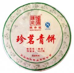 2014年陈升号 珍茗青饼 普洱生茶 357克/饼