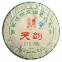 2014年陈升号 天韵 普洱生茶 500克/饼