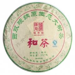 2014年陈升号 和茶 普洱熟茶 357克/饼