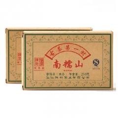 2014年陈升号 南糯山砖 生茶 250克
