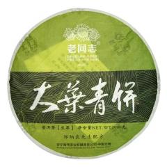2012年老同志 大叶青饼 生茶 1000克