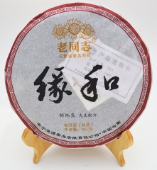 2013年老同志 缘和 普洱熟茶 357克/饼