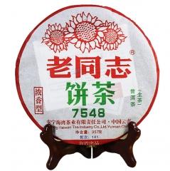 2014年老同志 7548 普洱生茶 357克/饼