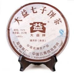 2008年大益 7572 熟茶 357克/饼