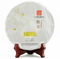 2014年下关 T7653 (金印)生茶 357克