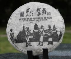 2012年福元昌记小饼 熟茶 100克
