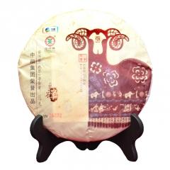 2015年中茶 三羊开泰 羊年生肖纪念茶 熟茶 357克/饼