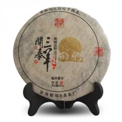 2015年福元昌 三羊开泰 羊年生肖纪念茶 熟茶 357克/饼