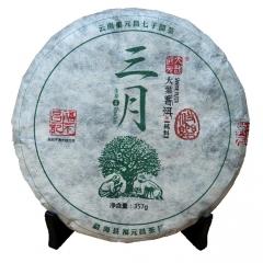 2015年福元昌 三月系列 攸乐 生茶 357克/饼