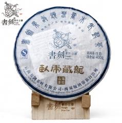 2015年书剑普洱生茶 卧虎藏龙 缅甸果敢古树茶 400克/饼