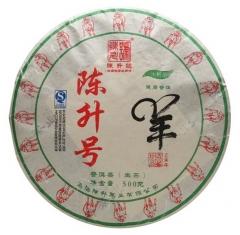 2015年 陈升号 羊年生肖纪念饼 生茶 500克/饼