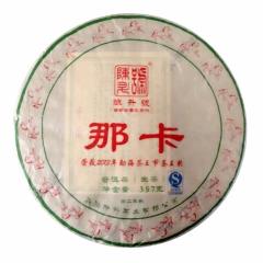 2014年 陈升号 那卡 普洱生茶 357克/饼