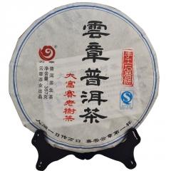 2015年云章 大富赛老树茶 生茶 357克/饼 单片
