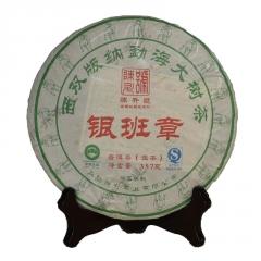 2015年陈升号 银班章 生茶 357克