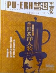 《普洱》杂志 2012年第11期 包邮