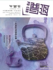 《普洱》杂志 2014年第3期 包邮