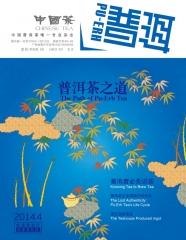 《普洱》杂志 2014年第4期 包邮