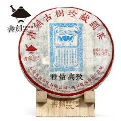 2015年书剑普洱茶 票级系列蓝票饼 生茶 357克