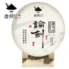 2015年书剑普洱茶 论剑系列 贺开 生茶 357克
