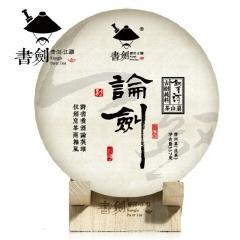 2015年书剑普洱茶 论剑系列铜箐河 生茶 357克