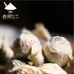 2015年书剑 易武古树 逍遥丹 生茶 8克