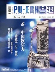 《普洱》杂志 2011年第2期 包邮