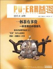 《普洱》杂志 2011年第4期 包邮