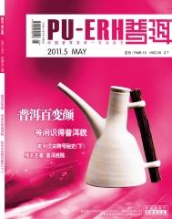 《普洱》杂志 2011年第5期 包邮