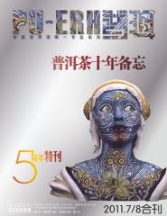 《普洱》杂志 2011年第7、8期合刊 包邮