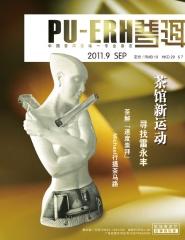 《普洱》杂志 2011年第9期 包邮