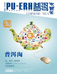 《普洱》杂志 2012年第2期 包邮
