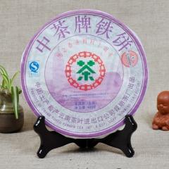 2007年中茶 纪念香港回归十周年铁饼 生茶400克/饼