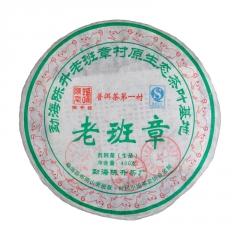 2008年陈升号 老班章 生茶 400克/饼(广东仓请慎拍)