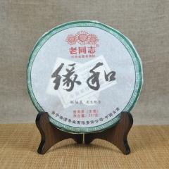 2015年老同志 缘和 普洱生茶 整提【送一饼】