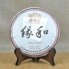 2015年老同志 缘和 普洱熟茶 整提【送一饼】