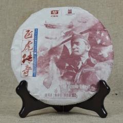 2015年大益 飞虎传奇 1501批 熟茶 357克/饼