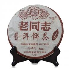 2005年老同志 紫芽茶 熟茶 357克/饼